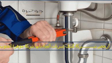 صورة شركة كشف تسربات المياه بابها 0559105063 جوال للتواصل