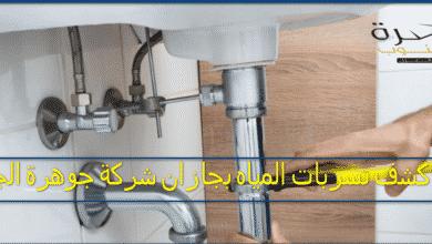 صورة شركة كشف تسربات المياه بجازان 0559105063