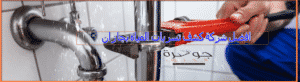 شركة كشف تسربات المياه بجازان