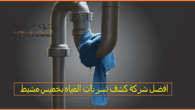 صورة شركة كشف تسربات المياه بخميس مشيط جوال 0559105063